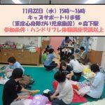 【急募!11月22日】ハンドリフレボランティア!重度障がい児施設東京(森下)