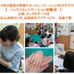 7月5日(木)開催:ハンドリフレ体験会@in キッズサポートりま(重症心身障がい児施設)