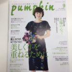 ハンドリフレ★雑誌『pumpkin』さんに掲載いただきました
